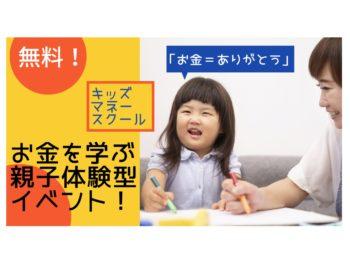 お金を学ぶ親子体験型イベント! キッズマネースクール